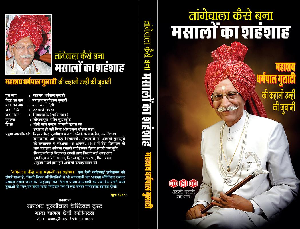 Book-cover-tangewala-kaise-bana-masalo-ka-shahenshah