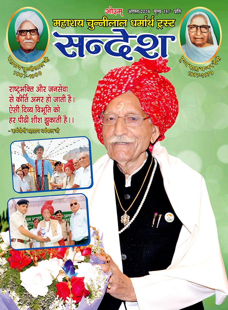 Sandesh-Magazine